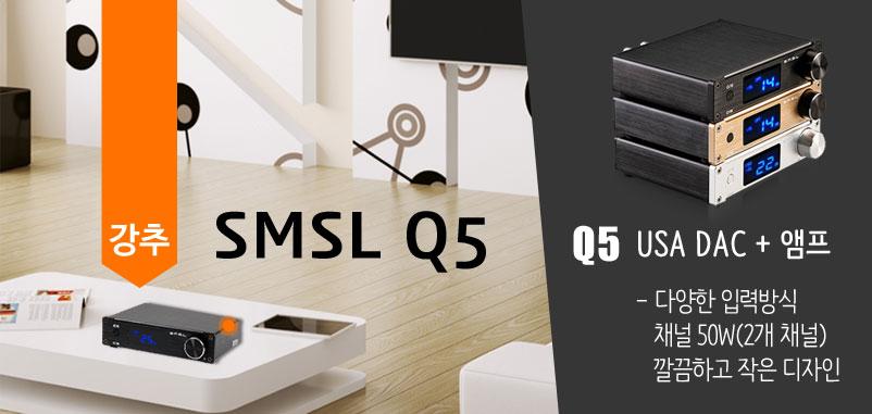 SMSL 앰프 series