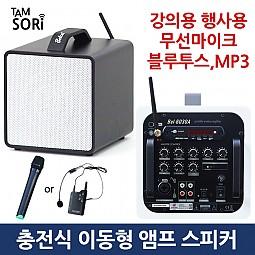 탐소리 벨캣 Bel-6030A 충전이동식 무선마이크 포터블휴대용앰프 강의용 행사용/블루투스스피커 MP3 Player