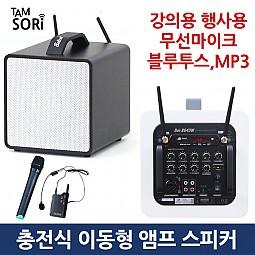 탐소리 벨캣 Bel-8040W 충전이동식 무선마이크2채널 포터블휴대용앰프 강의용 행사용/블루투스스피커 MP3 Player