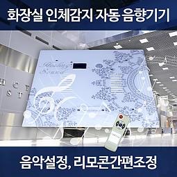 TAM-S1000R 화장실음향기기 자동인체감지 리모콘조정 천정매립형 음향자유설정 고품질음향 SD카드 타이머